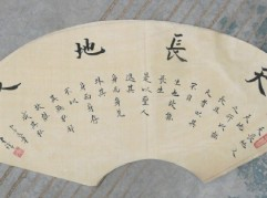 Dao De Jing 14 – Formless and timeless nature of the Dao