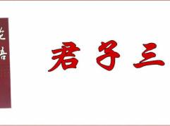 confucius-precepts