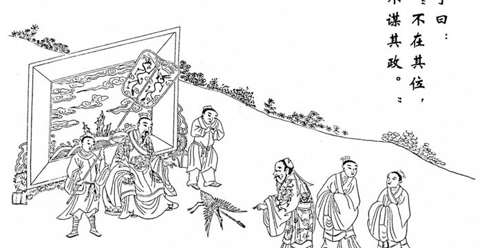 Confucius Analects – Fulfill your roles