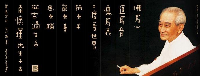 Buddhist heart, Taoist bones, Confucius persona